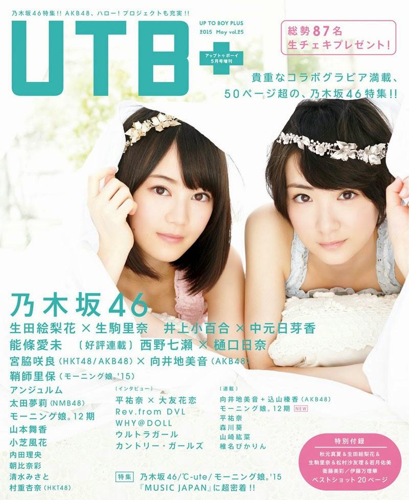 Ikuta-Erika-Dan-Ikoma-Rina-Pada-Cover-Girl-Majalah-UTB
