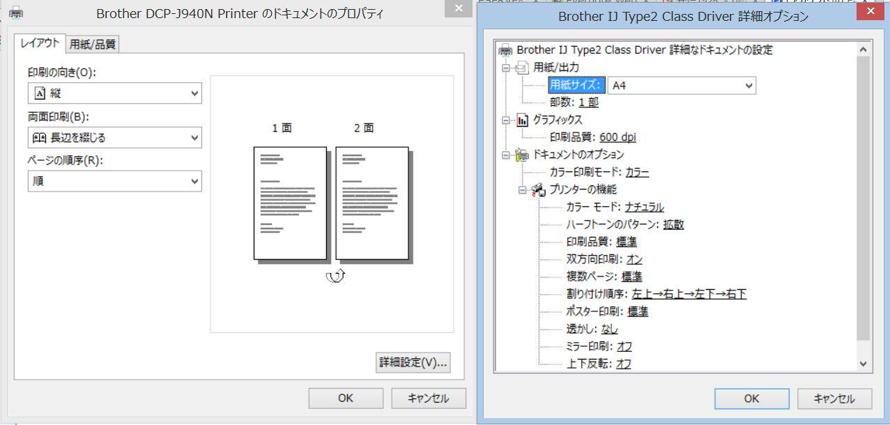 システム ダイアログ を 使用 し て 印刷
