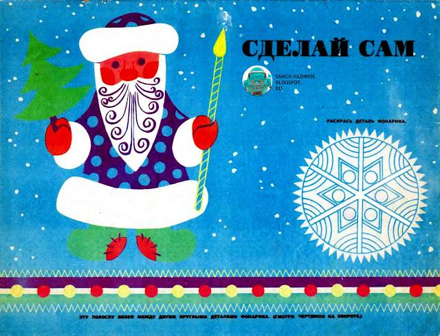 Советская Игрушка-конструктор список сайт каталог Новый год