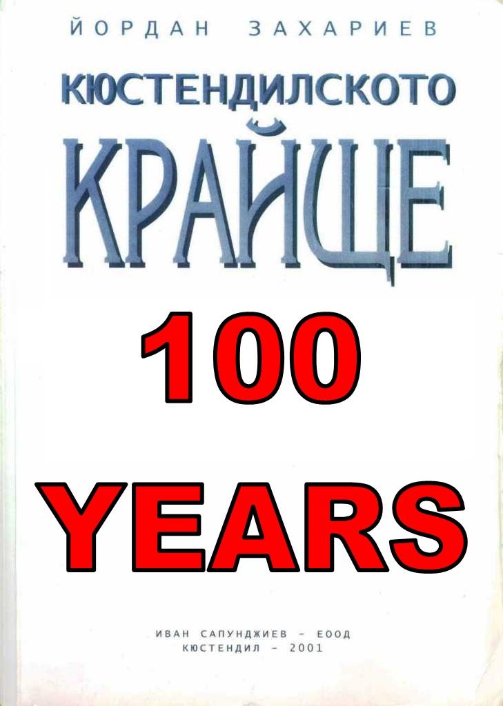 100 години Кюстендилско Краище от Йордан Захарие