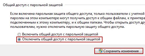 отключение парольной защиты