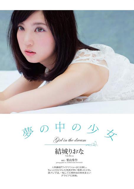 結城りおな Yuki Riona girl in the dream images