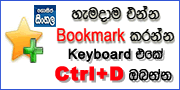 Bookmark us - gossip lanka news