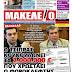 ΜΕΓΑ ΣΚΑΝΔΑΛΟ!!!! Ο Τσίπρας κουκουλώνει τα 2.000.000 ευρώ του φοροκλέφτη Μητρόπουλου!!!!