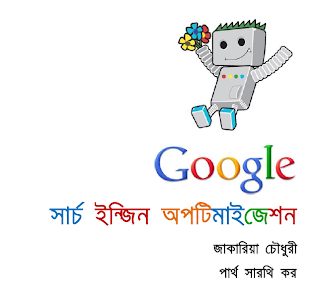 bangla seo ebook