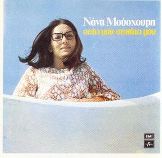 Nana Mouskouri – Spiti mou spitaki mou