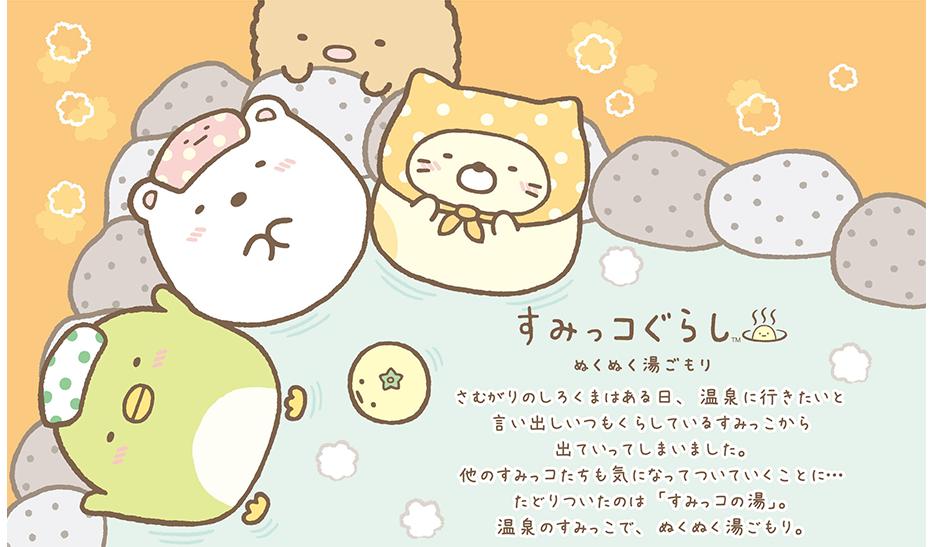 sumikkogurashi marine series wallpaper - photo #7