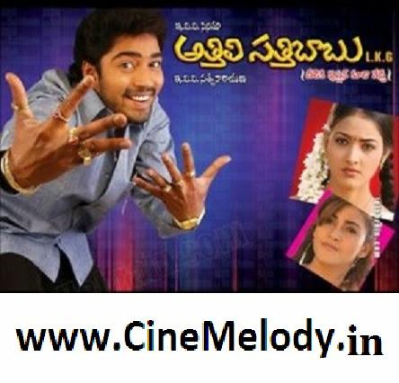 Attili Sattibabu LKG Telugu Mp3 Songs Free  Download  2002