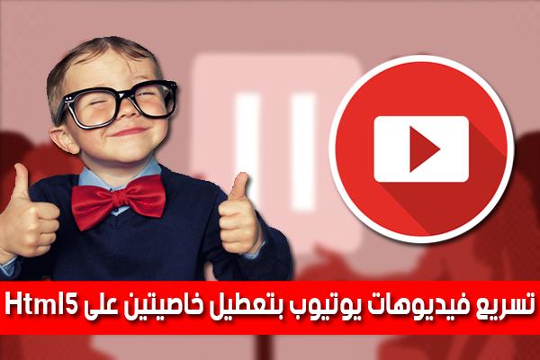 كيف تسرع الفيديوهات على اليوتيوب و تتخلص من التشنجات بتعطيل هذه الخواص .. اكتشفها الأن !(جديد 2015 )