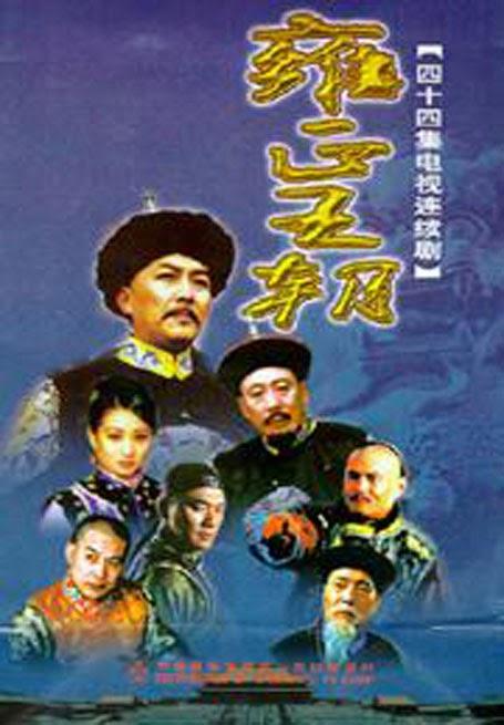 Vương Triều Ung Chính -