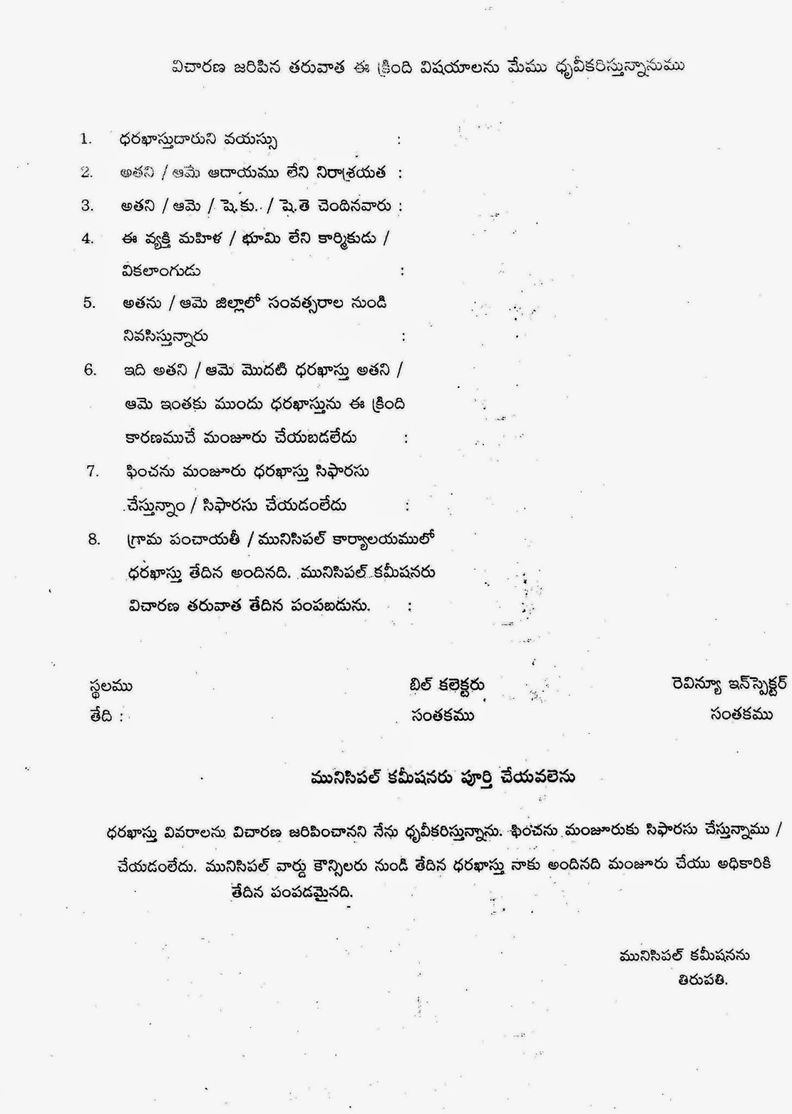 Neemnet widow pension request form andhra pradesh india page side2 yadclub Gallery