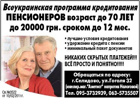 Кредиты пенсионерам!