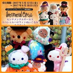 2017 LE Halloween Sentimental Circus Collection