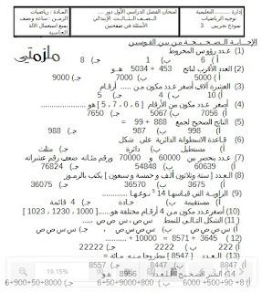 نموذج امتحان في الحساب للصف الثالث الإبتدائي الترم الاول