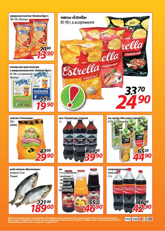 Супермаркеты вологодской области