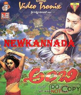 Ambi (2006) Kannada Mp3 Songs Download