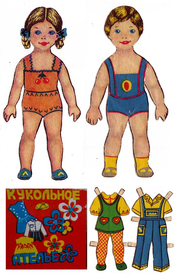 Бумажные куклы Кукольное ателье СССР