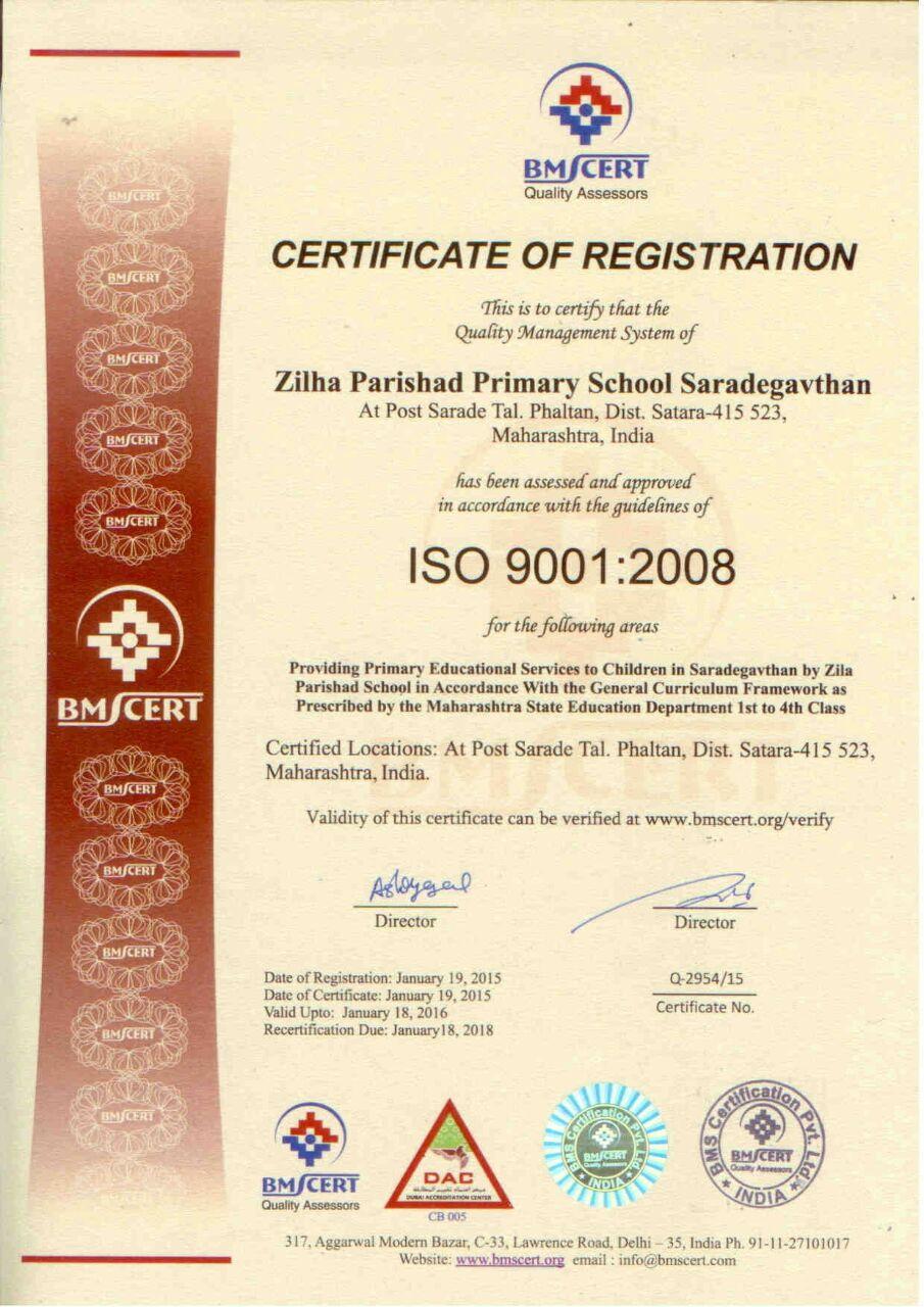 शाळेचे ISO प्रमाणपत्र