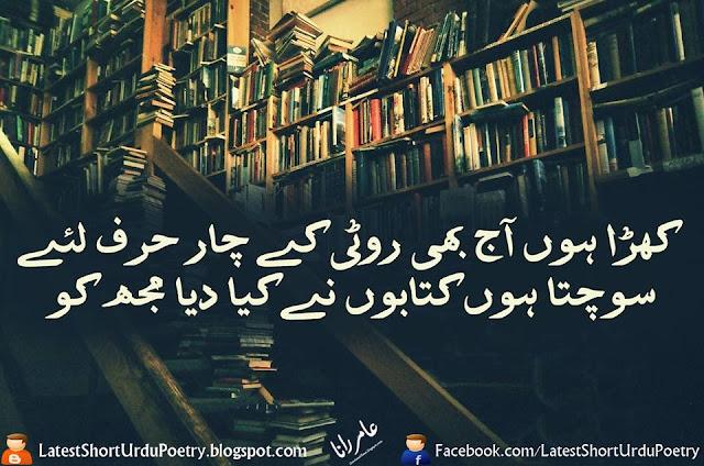 Khara Hon Aaj Bhi Roti K Chaar Harf Liye,,   Sochta Hon Kitaabon Ne Kya Diya Mujhko?? :/ :(  #UrduShairi