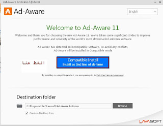 Ad-Aware Free Antivirus الفيروسات 5.JPG