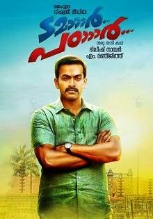 Tamaar Padaar (2014) Malayalam Movie Poster