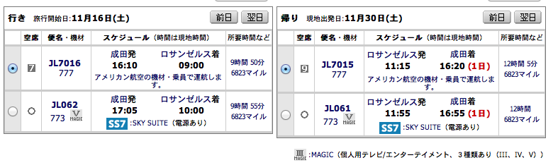 JAL Flyer Updates On JAL SKY SUITE And JAL SKY WiFi Rollouts - Japan airlines seat map 773