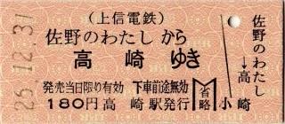 佐野のわたしから高崎ゆき硬券精算券