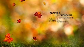 Осень, привет!