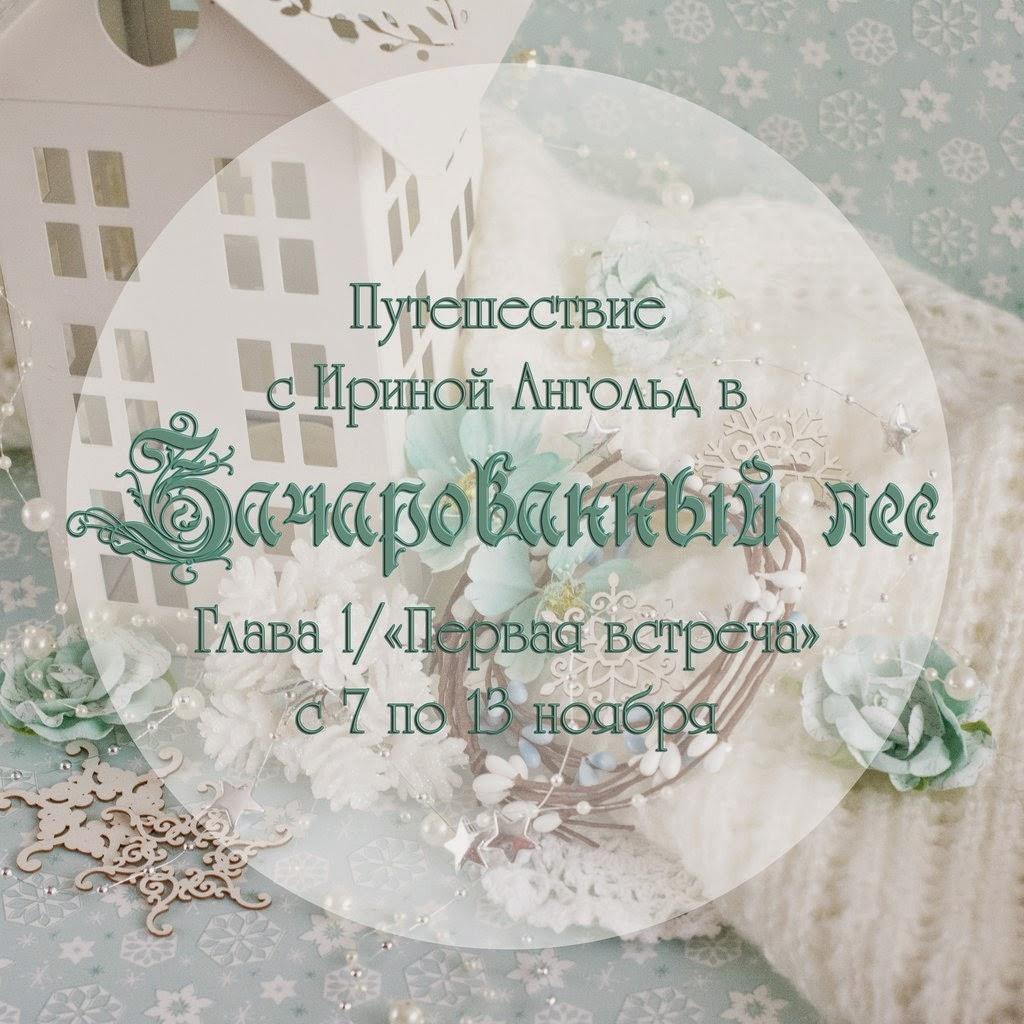 http://irina-angold.blogspot.ru/2014/11/1.html