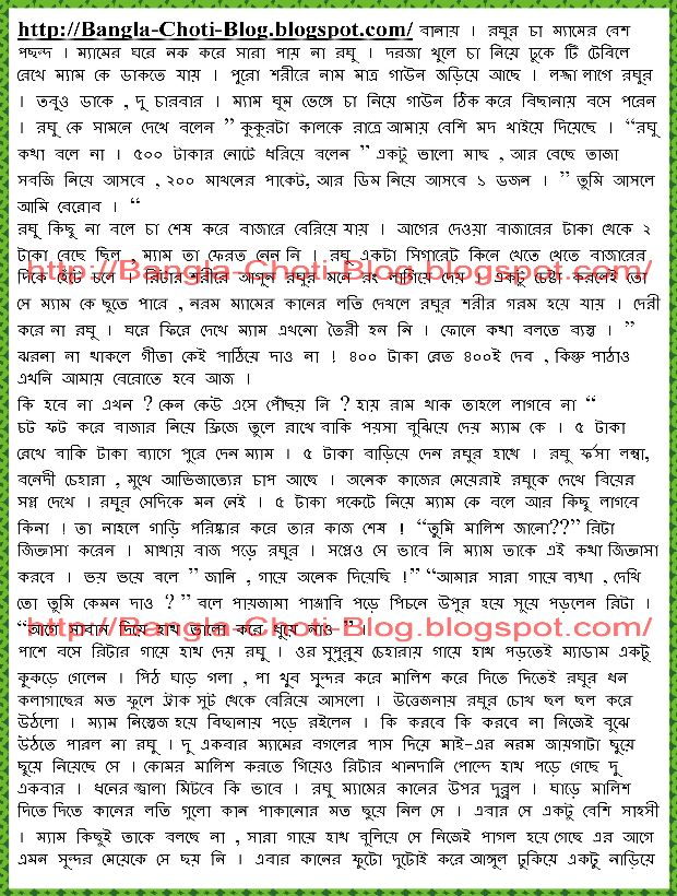 "Hot Golpo ""Borolok"" - Bangla Choti Blog"