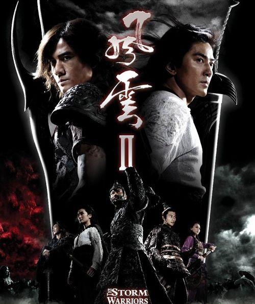 poster Phong Vân 2 - Kiếm Thế : Nhập Ma Tử Chiến