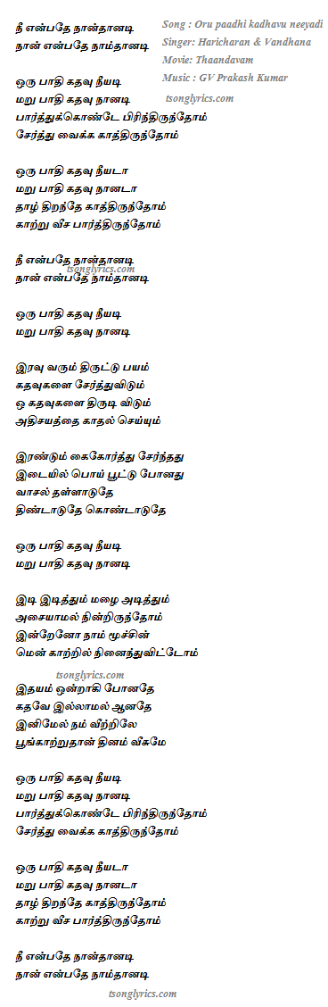 Uyire lyrics in tamil