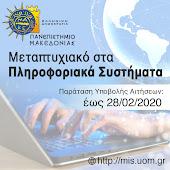 Υποβολή Αιτήσεων: έως 28/02/2020