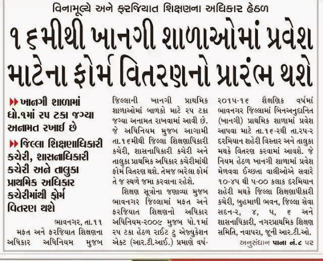 education system in gujarat Eklavya model residential school admission 2018-19: gujarat state tribal education society (gstes) or emrs society has released emrs admission for year 2018-2018eligible students can send their application before last date.