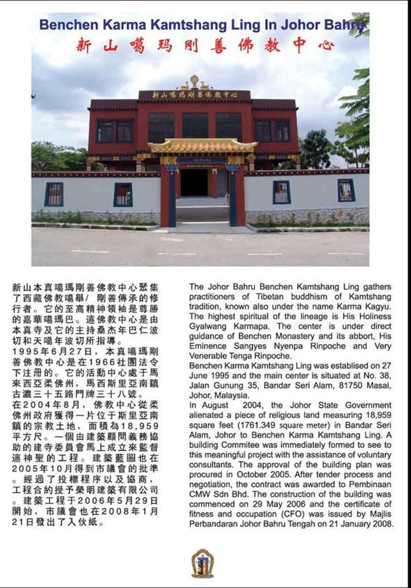 tibetan temple intro