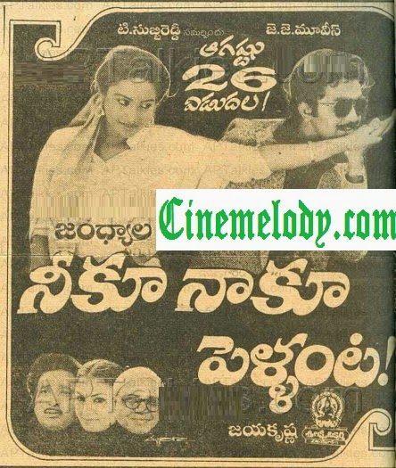 Neeku Naaku Pellanta Telugu Mp3 Songs Free  Download  1988