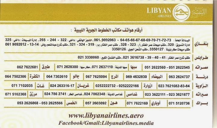 هواتف شركة الخطوط الجوية الليبية, هواتف الخطوط الجوية الليبية,ارقام هواتف الخطوط الجوية الليبية,رقم هاتف الخطوط الجوية الليبية