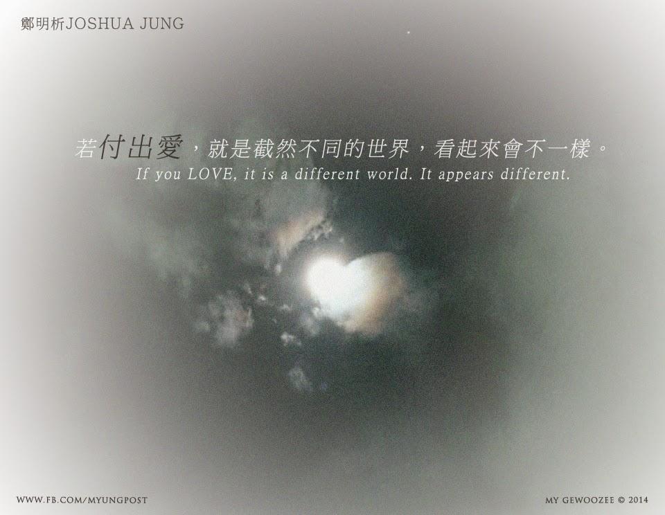 鄭明析, 攝理教會, 月明洞,愛,世界, Joshua Jung, Providence, Wolmyeung Dong, love, world