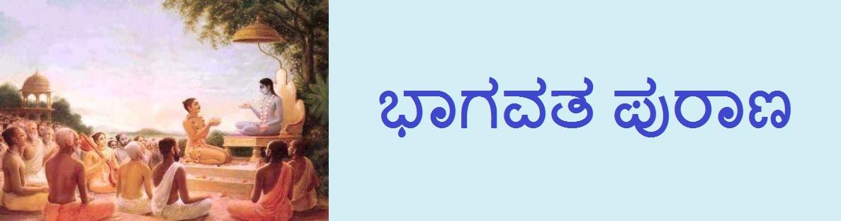 Shrimad BhAgavata in Kannada