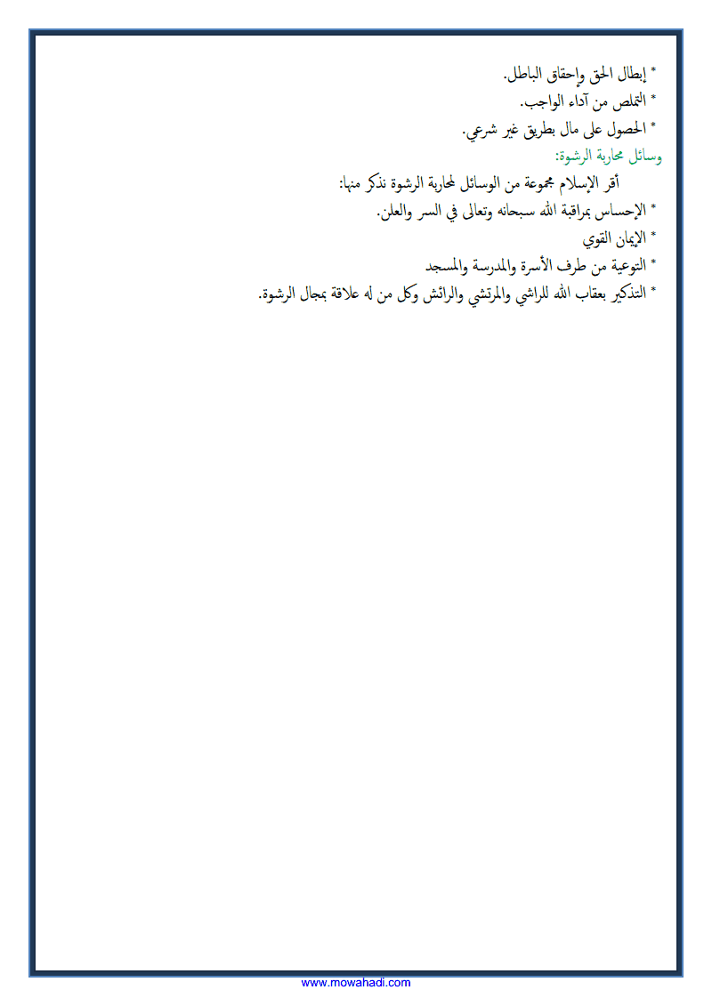محاربة الاسلام للمفاسد الاجتماعية (الرشوة )-1