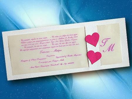 Μοντερνο Μανκροστενο Προσκλητήριο Γάμου