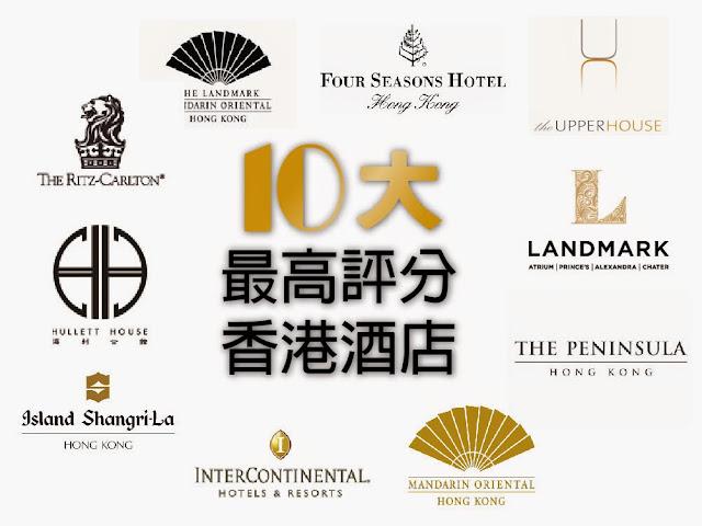 香港10間 榮獲 Hotels .com「卓越認證」的酒店。