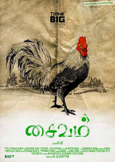Saivam New Tamil Movie First Look Poster