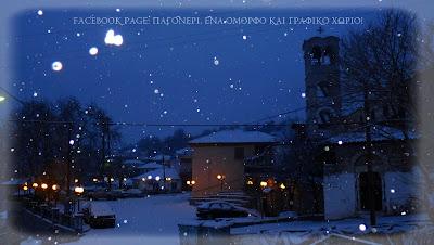 Pagoneri-Παγονέρι
