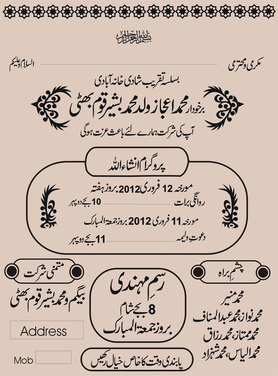Urdu Shadi Card Shadi cards