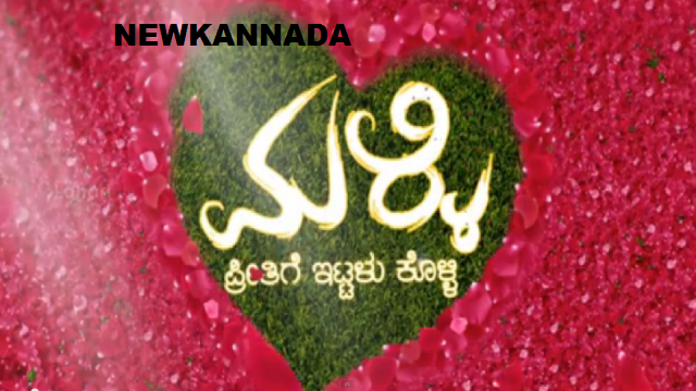 Malli (2014) Kannada Mp3 Songs Download