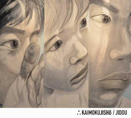 [MUSIC] カイモクジショウ – Jidou/Kaimoku Jisho – Jidou (2014.11.05/MP3/RAR)