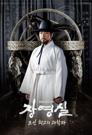 Jang Youngsil: The Greatest Scientist of Joseon / Jang Yeong Sil