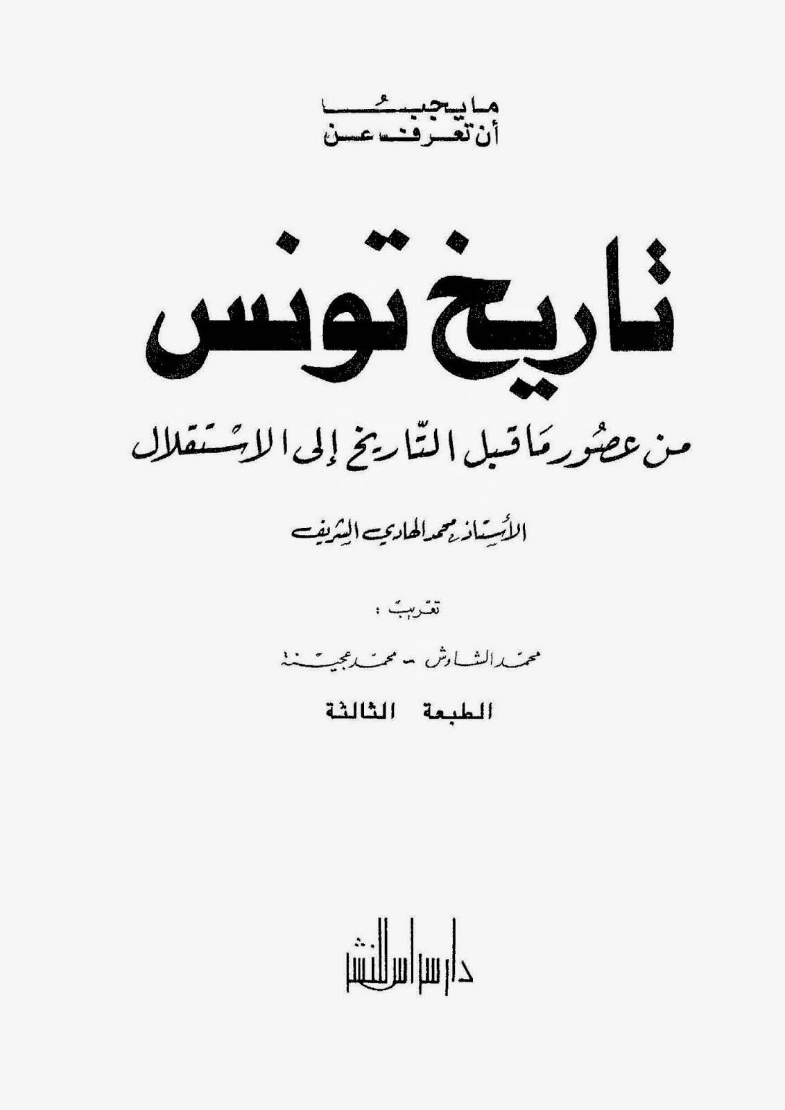 تاريخ تونس من عصور ماقبل التاريخ إلى الإستقلال لـ  محمد الهادي الشريف