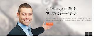 فرصتك البنك الذهبي العربي